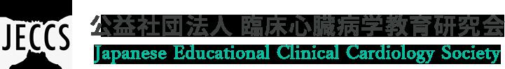 公益社団法人 臨床心臓病学教育研究会 Japanese Educational Clinical Cardiology Society