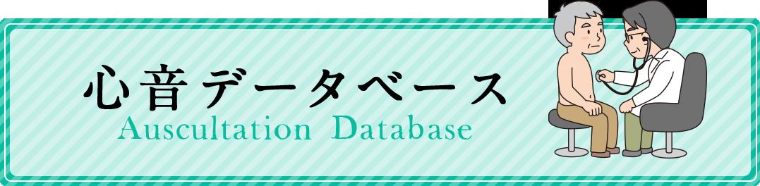 心音データベース
