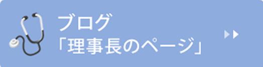 ブログ「理事長のページ」