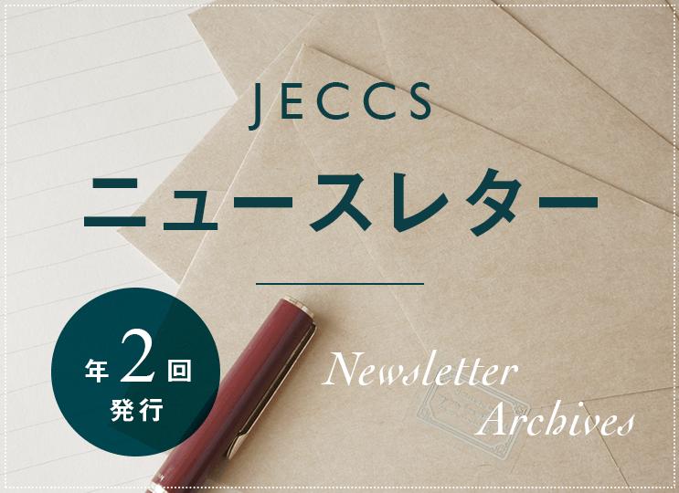 JECCSニュースレター