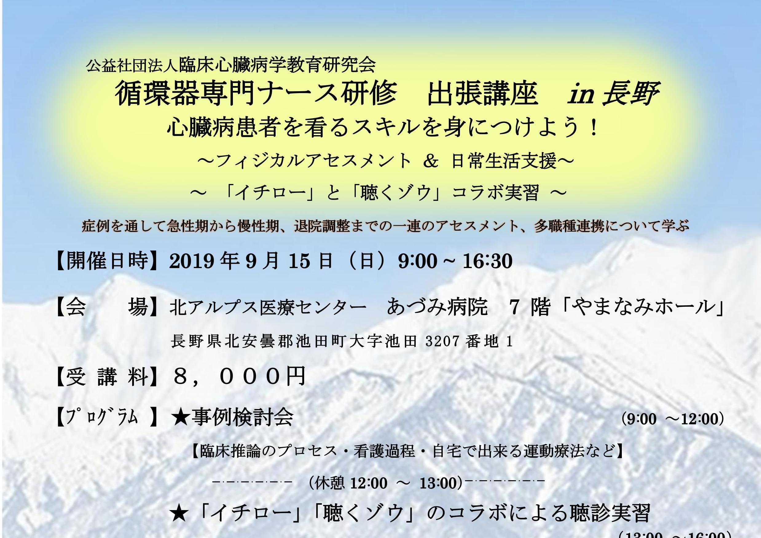 循環器専門ナース研修 出張講座in長野