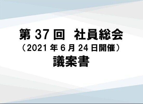 第37回社員総会議案書