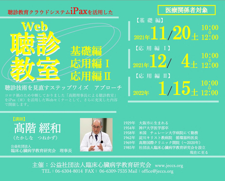 髙階理事長によるWeb聴診教室 申込受付開始!